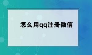 怎么用qq注册微信